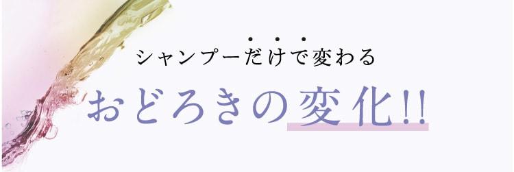 シャンプーだけで変わるおどろきの変化!!
